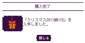 20111216-3.png
